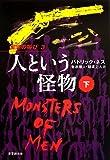人という怪物 下  (混沌の叫び3) (混沌の叫び 3)
