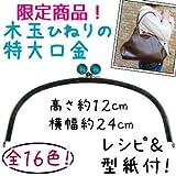 【INAZUMA】 ネット限定 がま口の口金 型紙付 木玉付き 24cm 特大サイズ BK-2422AG(アンティークゴールド) #12グリーン