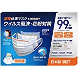 【Amazon限定ブランド】日本製 息楽 マスク 不織布 個包装 4段オメガプリーツ 6MM幅広ゴム 50枚入り 使い捨て