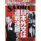 SAPIO(サピオ) 2015年 12 月号 [雑誌]