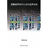 実験音声学のための音声分析