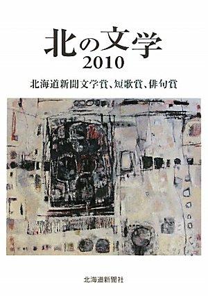 北の文学―北海道新聞文学賞、短歌賞、俳句賞〈2010〉