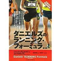 ダニエルズのランニング・フォーミュラ 第3版