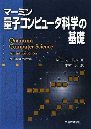 マーミン 量子コンピュータ科学の基礎の詳細を見る
