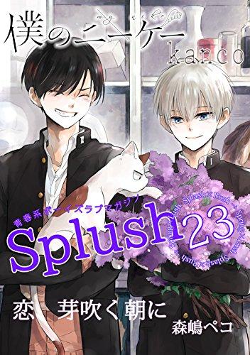 Splush vol.23 青春系ボーイズラブマガジン [雑誌]