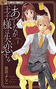 あしなが王子様は失恋する(1) (フラワーコミックスα)
