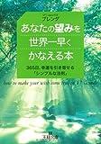 あなたの望みを世界一早くかなえる本―365日、幸運を引き寄せる「シンプルな法則」 (王様文庫) 画像