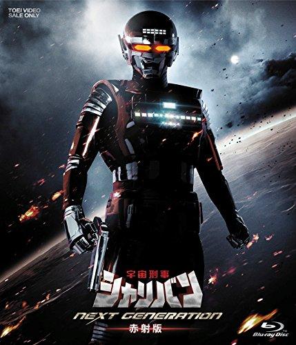 宇宙刑事シャリバン NEXT GENERATION 赤射版 [Blu-ray]の詳細を見る