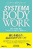 システマ・ボディワーク 自然で快適に動き、【本来の力】を最大に発揮する!