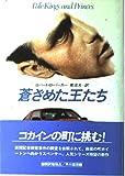蒼ざめた王たち (Hayakawa Novels)