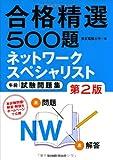 ネットワークスペシャリスト 午前 試験問題集 第2版 (合格精選500題)