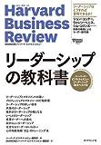 「ハーバード・ビジネス・レビュー リーダーシップ論文ベスト10 リーダーシ...」販売ページヘ