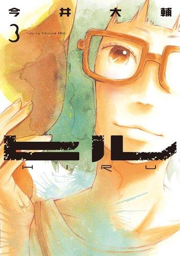 [今井大輔] ヒル 第01-03巻