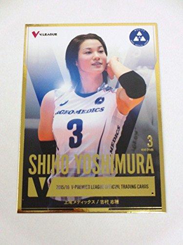 2015/16 V・リーグ/女子バレー■スペシャルカード■SP08吉村志穂