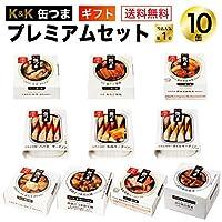 K&K 国分 缶詰 缶つまプレミアムセット 10缶(1ケース)