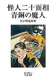 怪人二十面相・青銅の魔人 (岩波文庫)