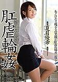 新任女教師 肛虐輪姦 夏目優希 アタッカーズ [DVD]