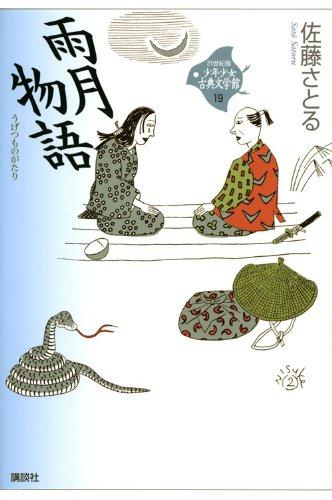 雨月物語 (21世紀版・少年少女古典文学館 第19巻)