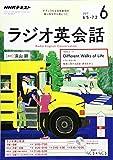 NHKラジオ ラジオ英会話 2017年6月号 [雑誌] (NHKテキスト)