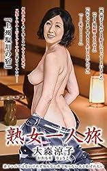 大森涼子『熟女一人旅・上州塩川の宿』(デジタル写真集) (ルビー)