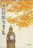 深代惇郎エッセイ集 (1981年)