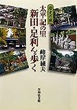 歴史の旅 太平記の里 新田・足利を歩く 画像