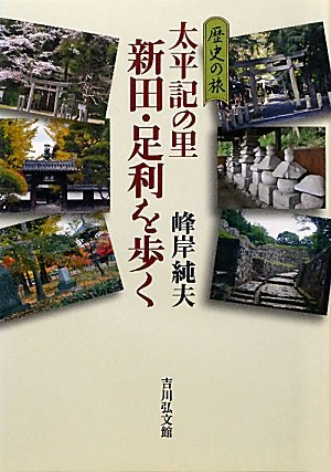 歴史の旅 太平記の里 新田・足利を歩くの詳細を見る