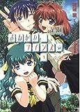 おねがい☆ツインズ〈1〉一人と二人 (電撃文庫 0867)