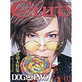 Cure(キュア) 2019年 02 月号 [雑誌]