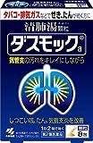 【第2類医薬品】ダスモックa 8包