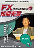 DVD FX(為替証拠金取引)の短期売買 (<DVD>)