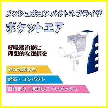 【業界初メッシュ目詰まり保証付】 小型メッシュ式ネブライザ ポケットエア 吸入器