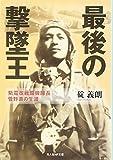 最後の撃墜王―紫電改戦闘機隊長菅野直の生涯 (光人社NF文庫)