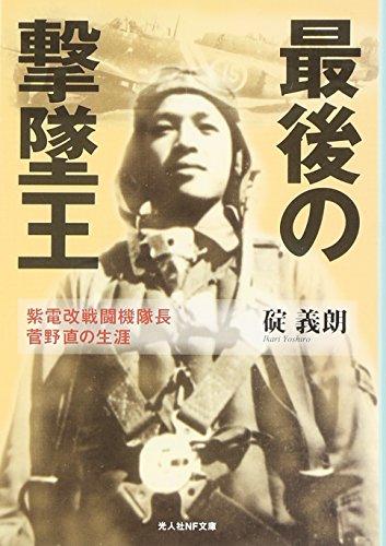 最後の撃墜王—紫電改戦闘機隊長菅野直の生涯 (光人社NF文庫)