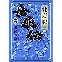 岳飛伝 14 撃撞の章 (集英社文庫)