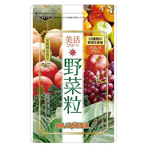 野菜サプリ 美活野菜粒 33種の野菜と果物&クロレラ配合 ビタミン ミネラル DMJえがお生活 1袋