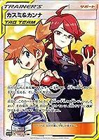 ポケモンカードゲーム SM12a ハイクラスパックGX タッグオールスターズ カスミ&カンナ SR | ポケカ パック サポート サポート