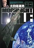 MOONLIGHT MILE(3) (ビッグコミックス)