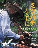ミツバチとともに―養蜂家・角田公次 (農家になろう)