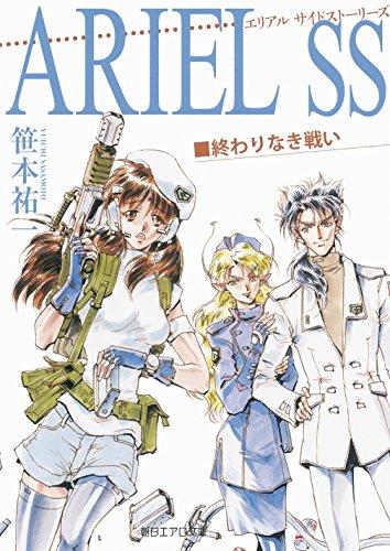 ARIEL SS 終わりなき戦い (朝日エアロ文庫)の詳細を見る