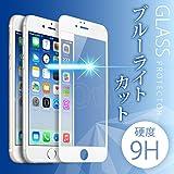 [ブルーライトカット] iPhone6/6s(4.7インチ)用【全面フルカバー】(ホワイト)液晶保護 0.33mm 強化ガラスフィルム・シルバー/ゴールド/ローズゴールド用 硬度9H ラウンドエッジ加工【JTTオンラインオリジナル】