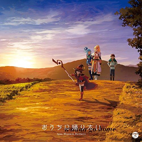 TVアニメ『この素晴らしい世界に祝福を!2』エンディング・テーマ「おうちに帰りたい」