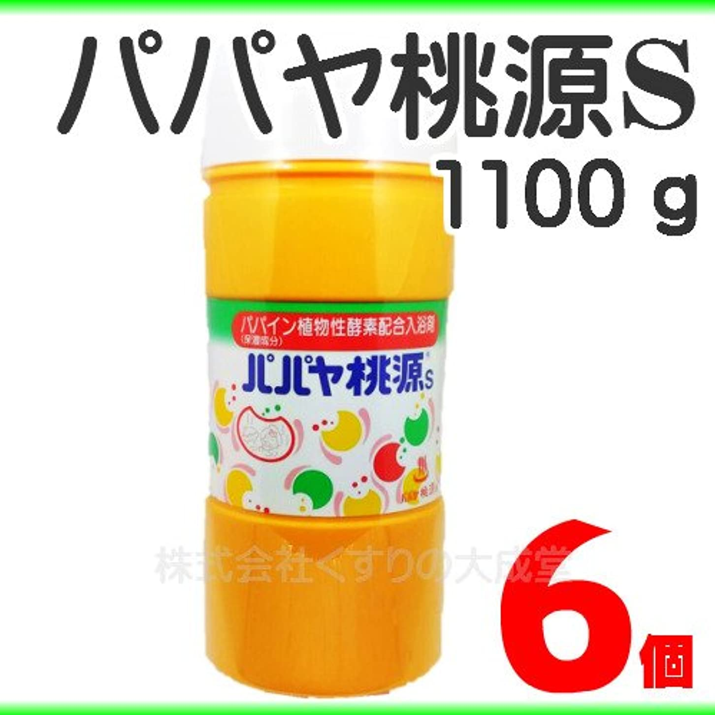 用心アウトドア豆パパヤ桃源S 1100g 6個 医薬部外品