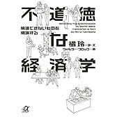 不道徳な経済学──擁護できないものを擁護する (講談社+α文庫)