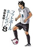 フットボールネーション(8) (ビッグコミックス)
