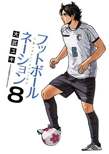 フットボールネーション(8) (ビッグコミックス)の詳細を見る