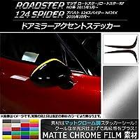 AP ドアミラーアクセントステッカー マットクローム調 マツダ/アバルト ロードスター/RF/124スパイダー ライトブルー AP-MTCR2413-LBL 入数:1セット(2枚)