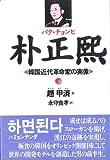 朴正煕(パク・チョンヒ)―韓国近代革命家の実像