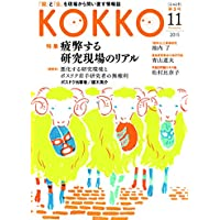 KOKKO 第3号