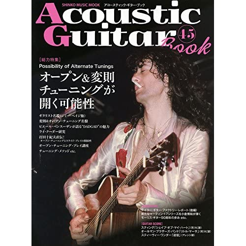 アコースティック・ギター・ブック(45) (シンコー・ミュージックMOOK)